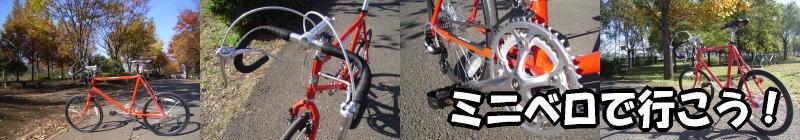 ミニベロの改造(カスタム)とサイクリング